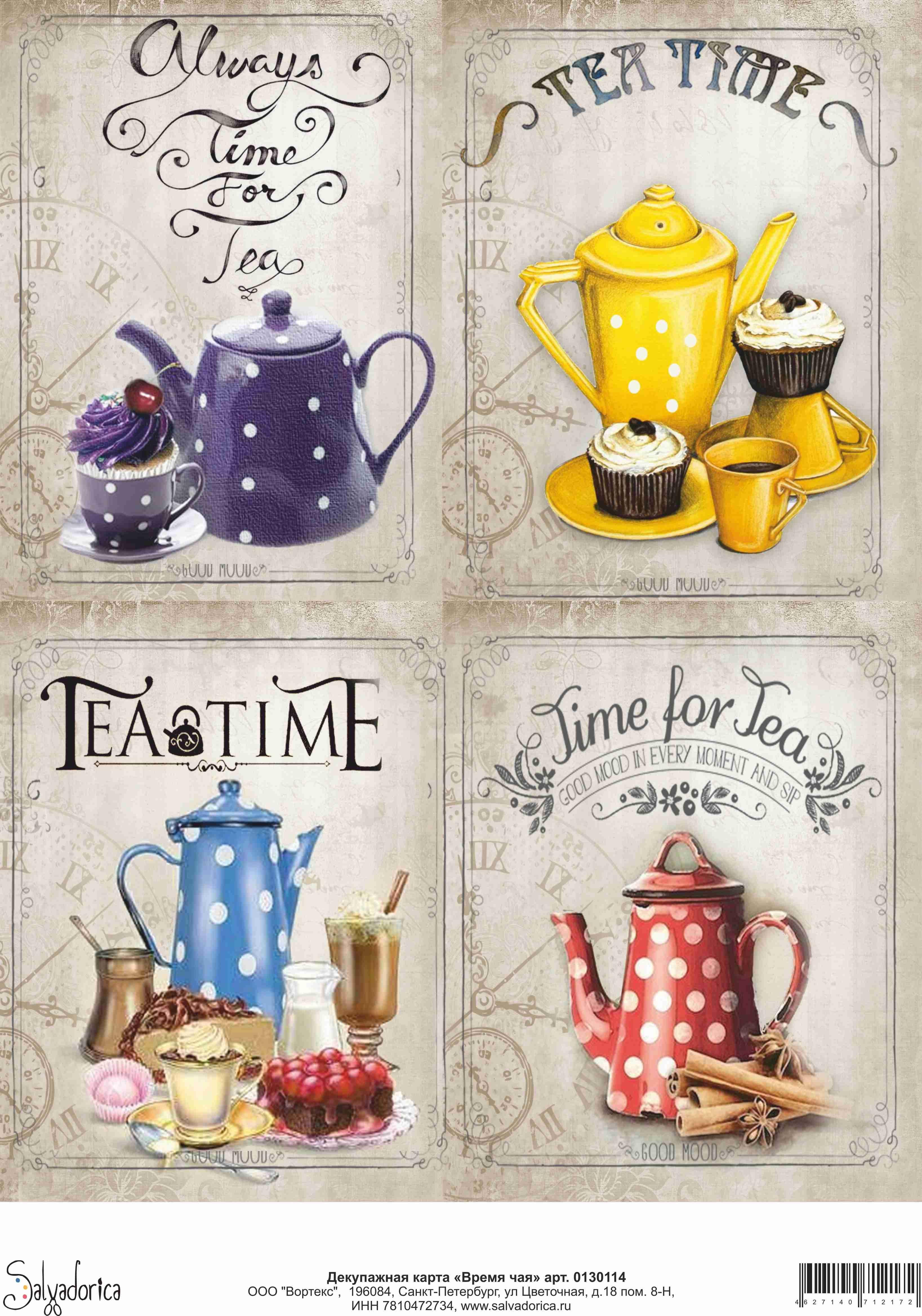 vintage tea coffee ru