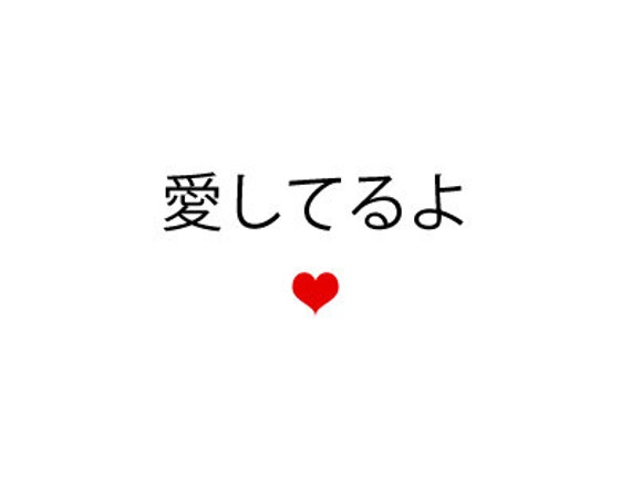 japanese in you love