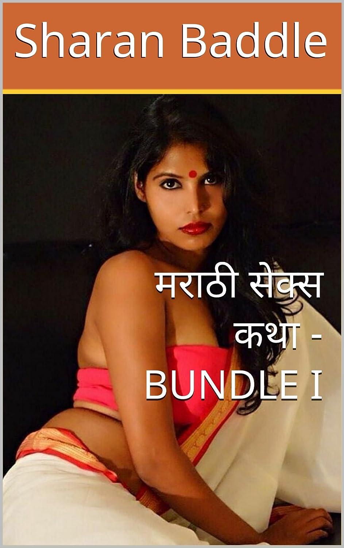 marathi sex desi katha