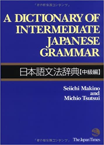 to about grammar japanese